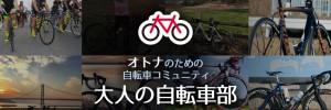 大人の自転車部